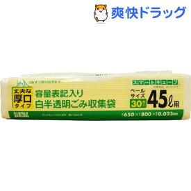 スマートキューブ 容量表記入り 白半透明ごみ収集袋 45L(30枚入)【スマートキューブ】