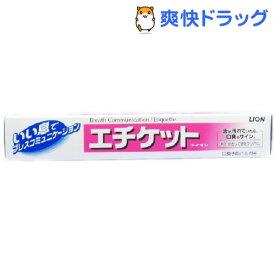 エチケット(130g)【エチケットライオン】