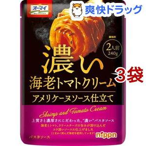 オーマイ 濃い海老トマトクリーム(240g*3袋セット)【オーマイ】[パスタソース]
