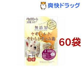 無添加 ヤギミルクでやわらか煮込み鶏 すなぎも(20g*3袋入*60袋セット)【ペッツルート 無添加(Mutenka)】