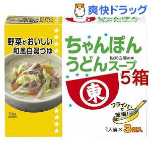 ちゃんぽんうどんスープ(14g*3袋入*5箱セット)【ヒガシマル】