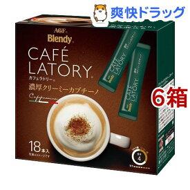 ブレンディ カフェラトリー スティック コーヒー 濃厚クリーミーカプチーノ(10.9g*18本入*6箱セット)【ブレンディ(Blendy)】