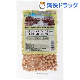 ネオファーム ガルバンゾー(ひよこ豆)(120g*3コセット)【NEOFARM(ネオファーム)】