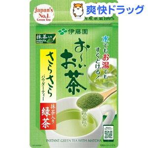 伊藤園 おーいお茶 さらさら 抹茶入り緑茶 チャック付き袋タイプ(80g)【お〜いお茶】