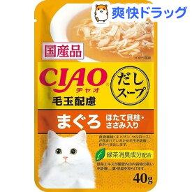 CIAOだしスープ 毛玉配慮 まぐろ ほたて貝柱・ささみ入り(40g)[キャットフード]