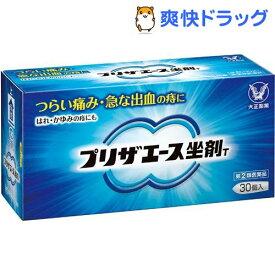 【第(2)類医薬品】プリザエース坐剤T(30コ入)【プリザ】