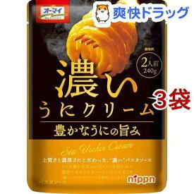 オーマイ 濃いうにクリーム(240g*3袋セット)【オーマイ】[パスタソース]