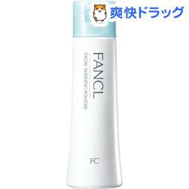 ファンケル 洗顔パウダー(50g)【ファンケル】