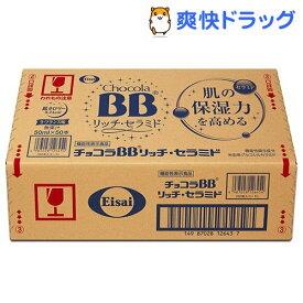 チョコラBB リッチセラミド(50ml*50本入)【チョコラBB】