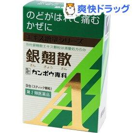 【第2類医薬品】銀翹散エキス顆粒Aクラシエ(9包)
