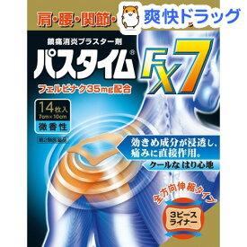 【第2類医薬品】パスタイムFX7(セルフメディケーション税制対象)(14枚入)【パスタイム】