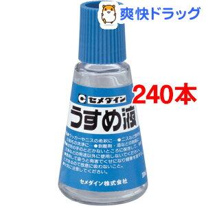 セメダイン うすめ液 ビン入り HL-111(30ml*240本セット)【セメダイン】