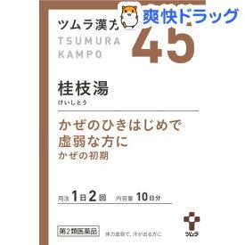 【第2類医薬品】ツムラ漢方 桂枝湯エキス顆粒(20包)【ツムラ漢方】