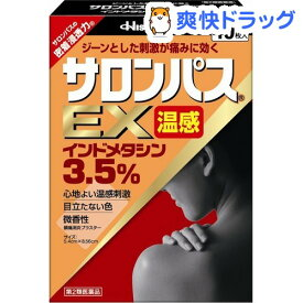 【第2類医薬品】サロンパスEX 温感(セルフメディケーション税制対象)(40枚入)【サロンパス】