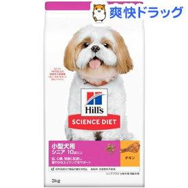 サイエンスダイエット 小型犬用 10歳以上 シニアプラス 高齢犬用 チキン(3kg)【dalc_sciencediet】【n9s】【サイエンスダイエット】[ドッグフード]