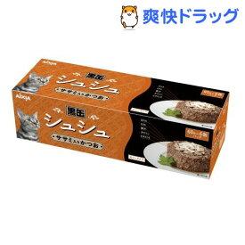 黒缶シュシュ 6P ササミ入りかつお(1セット)【黒缶シリーズ】[キャットフード]