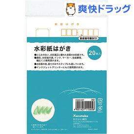 呉竹 水彩紙はがき(20枚入)