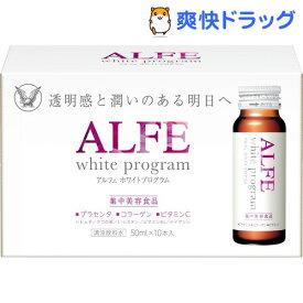 アルフェ ホワイトプログラム(50ml*10本入)【アルフェ】