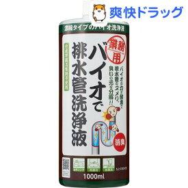 バイオで排水管洗浄液(1000ml)