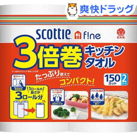 スコッティ ファイン3倍巻キッチンタオル(150カット*2ロール)【スコッティ(SCOTTIE)】[キッチンペーパー]