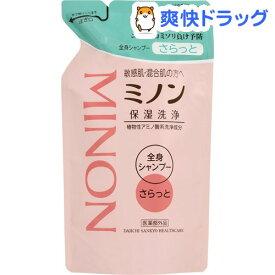 ミノン 全身シャンプー さらっとタイプ 詰替え用(380ml)【MINON(ミノン)】