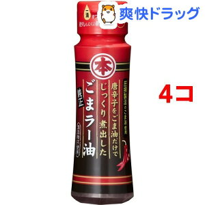 マルホン 純正ごまラー油(90g*4コセット)【マルホン】