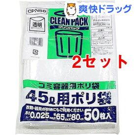 オルディ クリンパック 45L 0.025mm 透明 CPN56(50枚入*2セット)