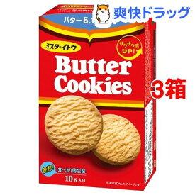 ミスターイトウ バタークッキー(10枚入*3箱セット)【ミスターイトウ】