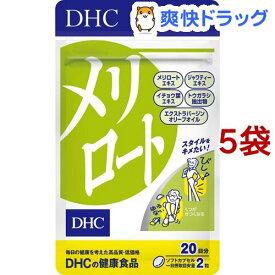 DHC メリロート 20日分(40粒入*5コセット)【DHC サプリメント】