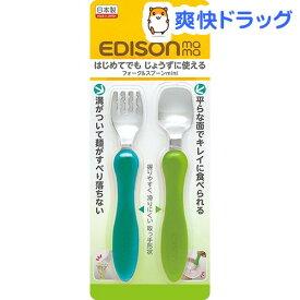 フォーク&スプーン mini ミント&ライム(1セット)【エジソンママ】
