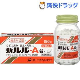【第(2)類医薬品】新ルル-A錠s(150錠)【ルル】