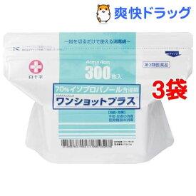 【第3類医薬品】白十字 ワンショットプラス(300枚入*3コセット)【ワンショットプラス】