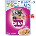 【おススメ】カルカン パウチ 12ヶ月までの子猫用 しらす入りまぐろ(70g*16コセット)【カルカン(kal kan)】