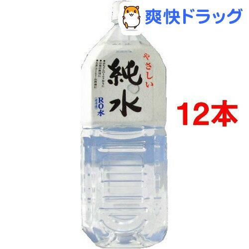 やさしい純水(2L*6本入*2コセット)【送料無料】