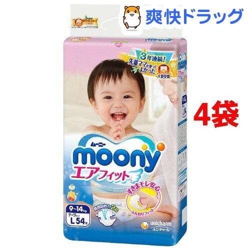 ム-ニ-エアフィットL54枚(Lサイズ*54枚入*4コセット)【ムーニー】【送料無料】