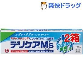 【第3類医薬品】デリケアエムズ(M's)(35g*2コセット)【デリケア】