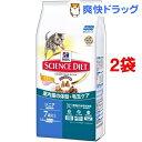 サイエンス・ダイエット インドアキャット シニア 高齢猫用 7歳以上 チキン(1.8kg*2コセット)【サイエンスダイエット…