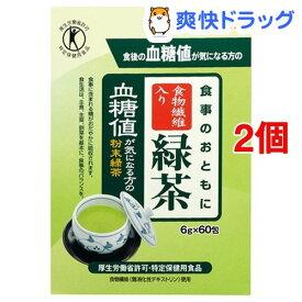 食事のおともに食物繊維入り緑茶(6g*60包*2コセット)