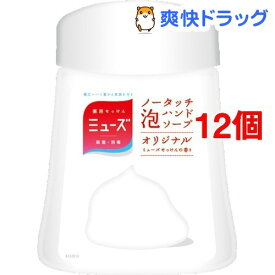 ミューズ ノータッチ泡ハンドソープ 詰替え ボトル オリジナル(250mL*12コセット)【ミューズ】