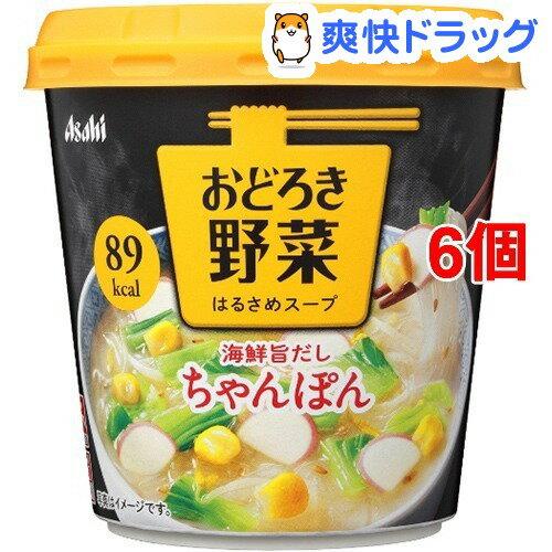 おどろき野菜 ちゃんぽん(6コ)【おどろき野菜】