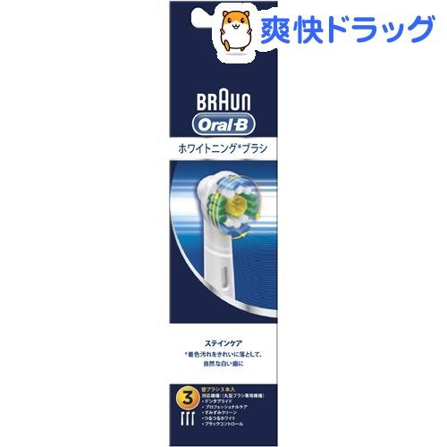 ブラウン オーラルB 替ブラシ プロフェッショナルホワイト EB18-3(3本入)【ブラウン オーラルBシリーズ】