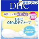 DHC Q10ボディソープ(120g)【DHC】