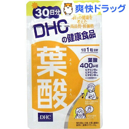 DHC 葉酸 30日分(30粒)【DHC】