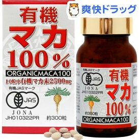 有機マカ100%(約300粒入)【ユウキ製薬(サプリメント)】