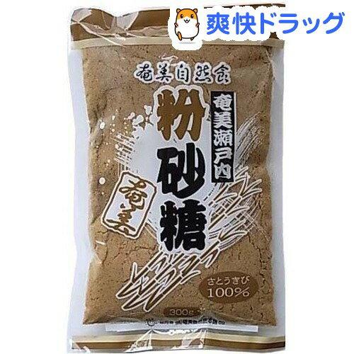 奄美瀬戸内 粉砂糖(300g)【奄美自然食本舗】