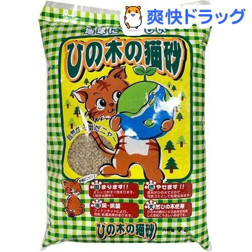 ひの木の猫砂(7L)【オリジナル 猫砂】