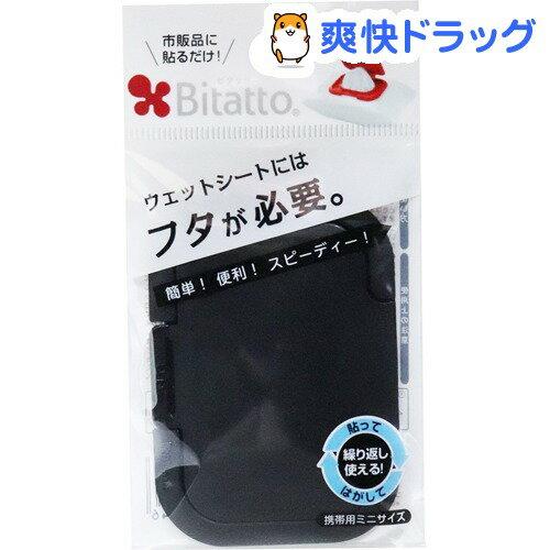 ビタット ミニサイズ ブラック(1コ入)【ビタット(Bitatto)】