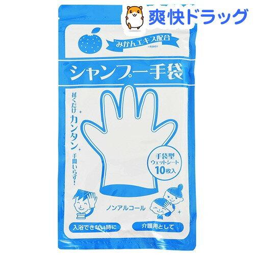シャンプー手袋(10枚入)