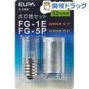 エルパ 電子点灯管 FG-1E・5P G-59BN(1セット)【エルパ(ELPA)】