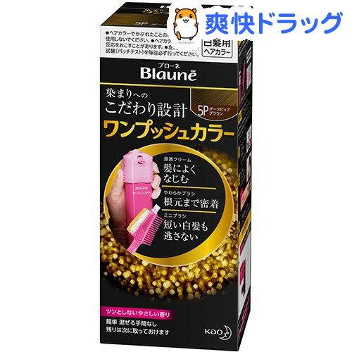 ブローネ ワンプッシュカラー 5P ダークピュアブラウン(80g)【ブローネ】